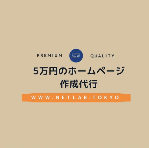 5万円のホームページ作成代行