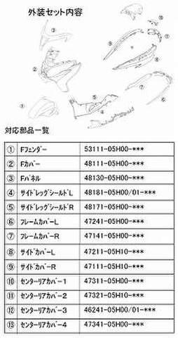 NTB TBS-01K/W 外装セット