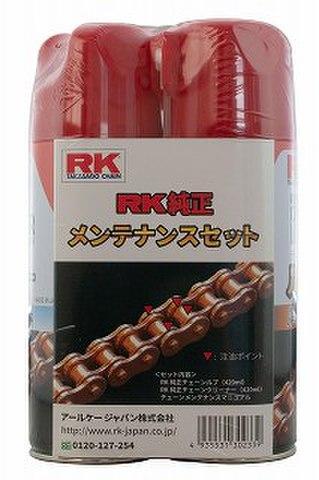 RK純正メンテナンスセット (ルブ+クリーナー)