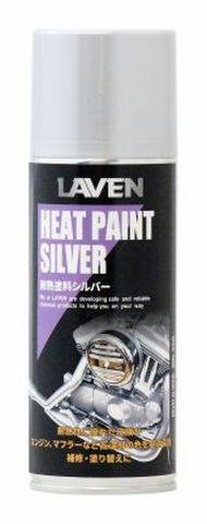 ラベン 耐熱塗料シルバー  300ml