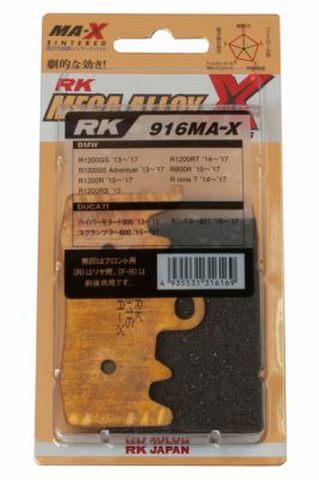 RK MAX 916 ブレーキパッド