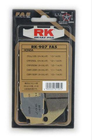 RK FA5 907 ブレーキパッド
