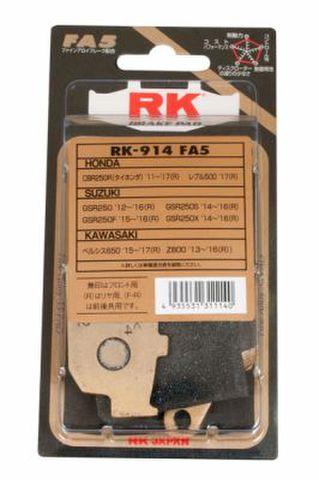 RK FA5 914 ブレーキパッド