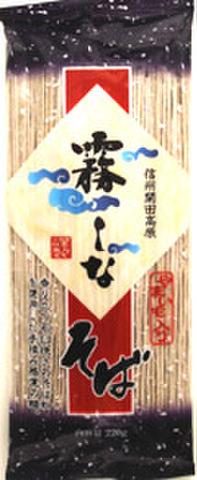 霧しな蕎麦(220g入り)