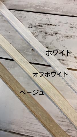 1本ファスナー1m50円