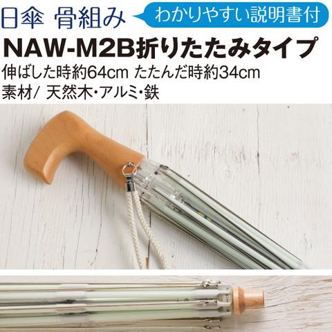 日傘の骨組み 折り畳み傘タイプ
