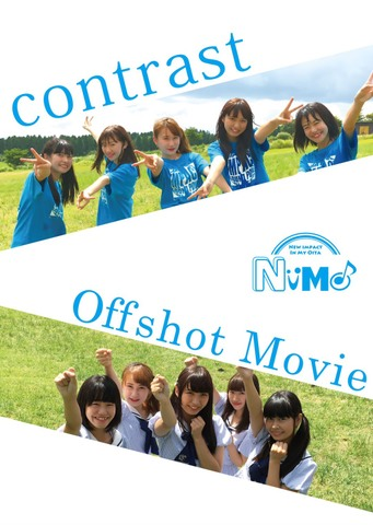DVD 「contrast Offshot Movie」