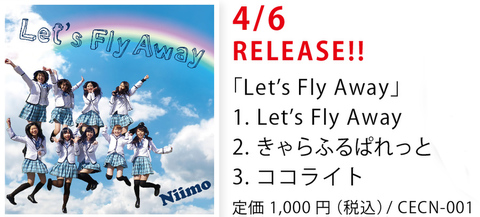 1stシングル「Let's Fly Away」
