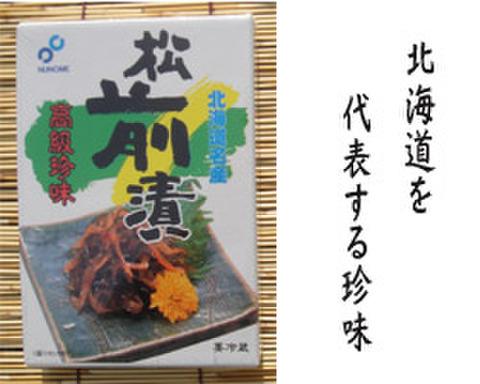北海道名産 松前漬450g