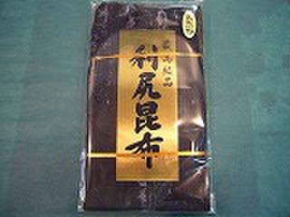 最高級 利尻昆布(180g入)  通常2000円の品