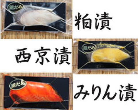 選べる楽しみ銀タラ3種 西京漬・粕漬・みりん漬