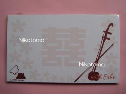 第3弾 メッセージカード*二胡 双喜(横)