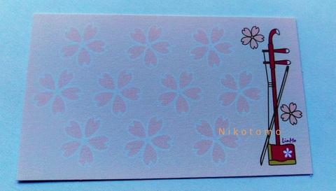 第4弾 メッセージカード*二胡×桜