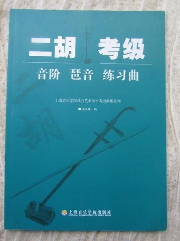 ・二胡考級 音階・琶音練習曲