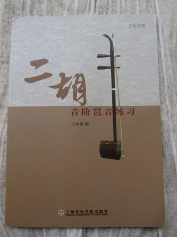 ・二胡音階・琶音練習*5線譜版
