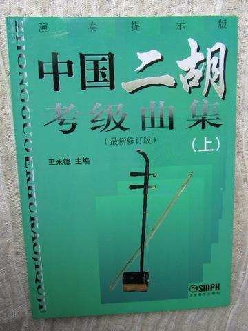 ・中国二胡考級曲集     *上下2冊セット