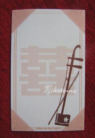 第2弾 メッセージカード*二胡 双喜(縦)