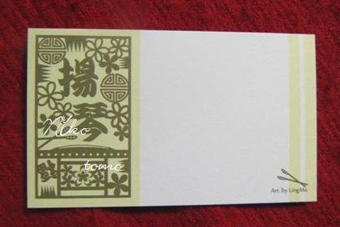 第二弾 メッセージカード*切り絵風  二胡・楊琴
