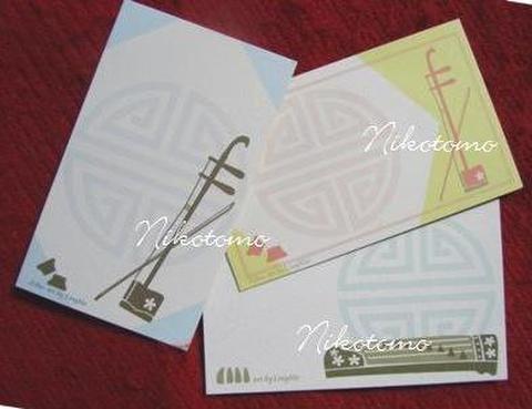 第2弾 メッセージカード*二胡  中華柄
