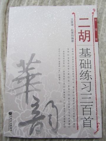 ・二胡基礎練習300首 (5線譜版)