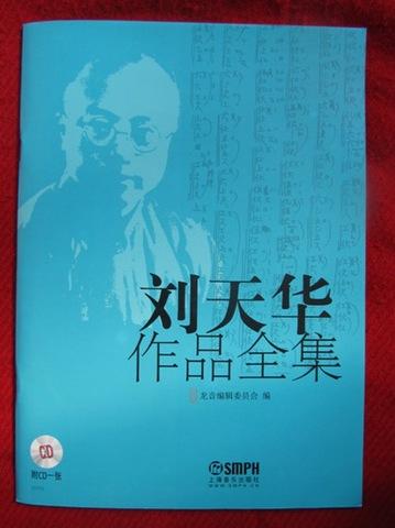 ・劉天華 作品全集(CD付き)