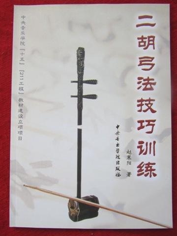・二胡弓法技巧訓練