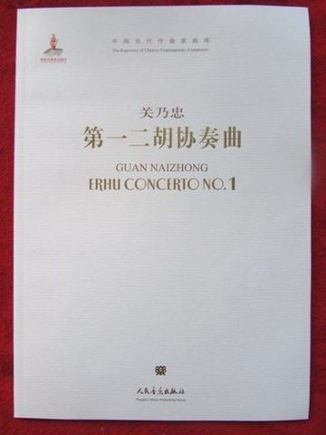 ・「第一二胡協奏曲」関乃忠  (CD付き)