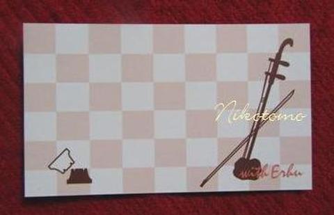 メッセージカード*       二胡 ピンク×白 格子