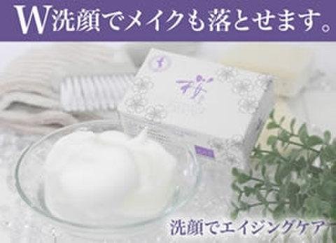 ウマ(サラブレッド)プラセンタと紫根配合 桜美人 スキン石けん  2個セット| ナイルマート