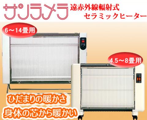 遠赤外線輻射式サラミックヒーター《サンラメラ 604型 ホワイト》(4.5〜8畳)  | ナイルマート