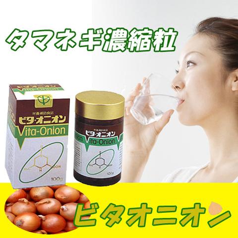 ビタオニオン お徳用200g 北海道産タマネギの濃縮粒 | ナイルマート