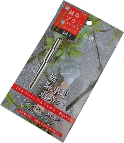 雑草ブラシ PRO用替刃