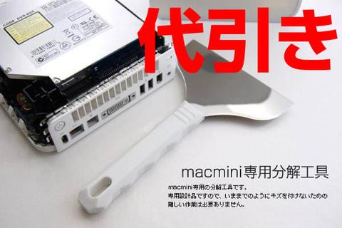 mac mini専用分解工具(スクレーパー/ヘラ) ●宅配便・代金引換