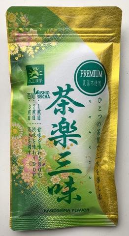 2020新茶『茶楽三味』   深蒸し茶100g◎農薬不使用◎