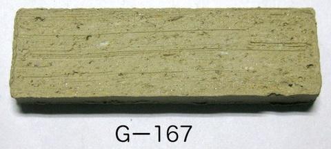 Gー167 原土 10kg