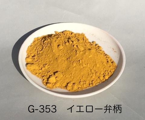 Gー353  イエロー弁柄 1kg