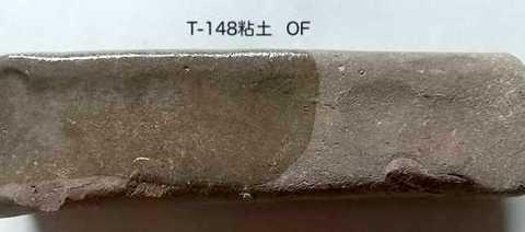Tー148粘土 15kg/袋