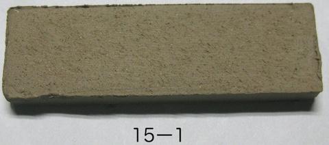 15−1粘土 15kg/袋