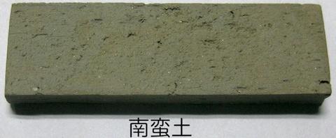 南蛮土 15kg/袋