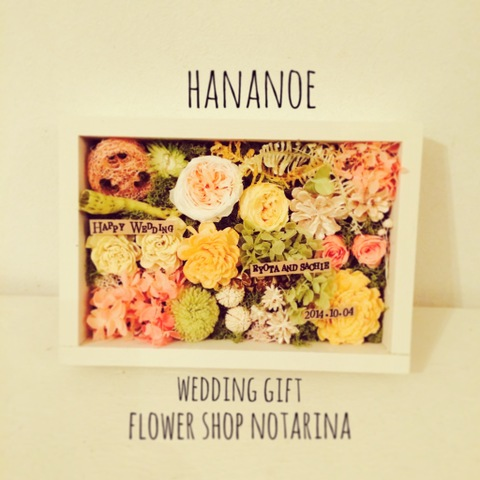 hananoe ⑱