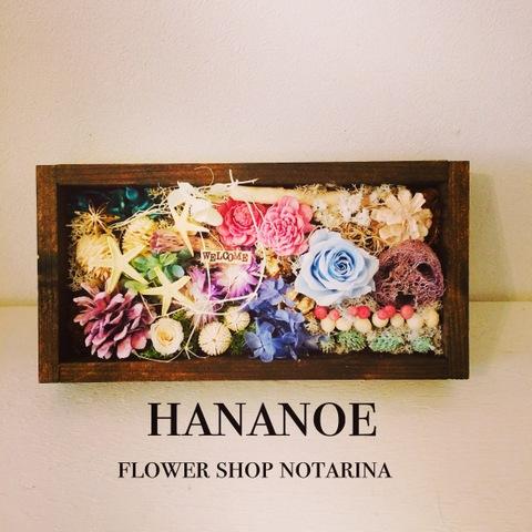 hananoe ①