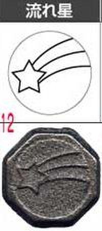 02-12流れ星(ベーゴマ)