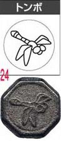 02-24トンボ(ベーゴマ)