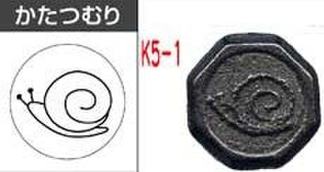 K5-1かたつむり(5月~6月限定)(ベーゴマ)