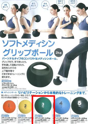 ソフトメディシングリップボール3kg