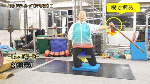振りスウィング(片手編)Ⅰ(Y21.02.27up)