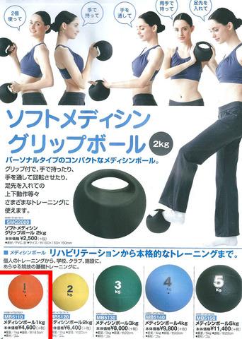 ソフトメディシングリップボール1kg