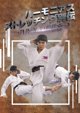 DVD「ハーモニアス・ストレッチング別伝~月井隼南の柔躰力~Ⅰ(ダウンロード版)