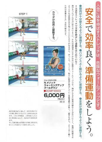 JK Fan2007年07月号~安全で効率良く準備運動をしよう~「ジョージ&エリサのNメソッド ウォーミングアップクールダウン」