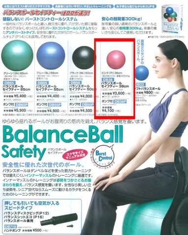 バランスボール(PI) 38cm ポンプ付セット